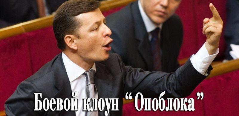 Сегодня лидеры фракций и Порошенко с БПП будут обсуждать разблокирование парламентской трибуны, - Ляшко - Цензор.НЕТ 380