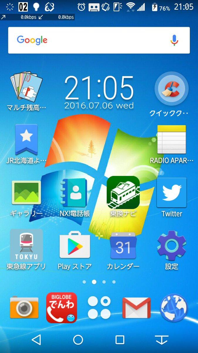 Uzivatel Tkts Na Twitteru 1rtの壁紙を Androidなのにwindows7壁紙