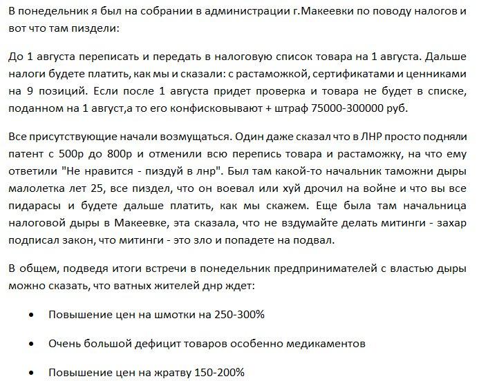 Восемь военнослужащих ВС РФ дезертировали на Донбассе, - ГУР Минобороны - Цензор.НЕТ 6931