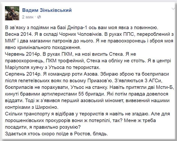 Порошенко уволил пятерых глав райогосадминистраций в Одесской, Львовской и Ивано-Франковской областях - Цензор.НЕТ 5940