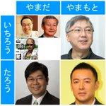 これは助かるw山田・山本・太郎・一郎の見分け方の図!