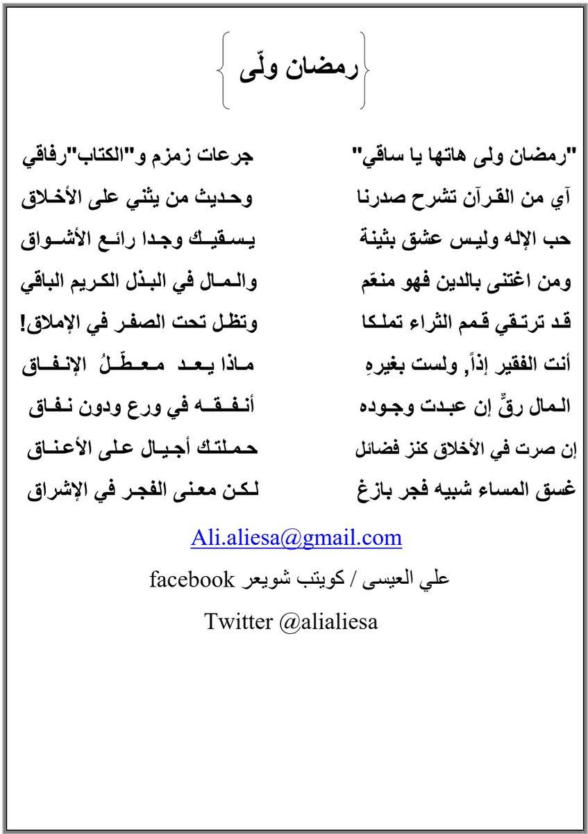 وزارة الإعلام On Twitter رمضان في التراث العربي محاضرة في