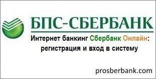 БПС СБЕРБАНК ИНТЕРНЕТ БАНКИНГ СКАЧАТЬ БЕСПЛАТНО
