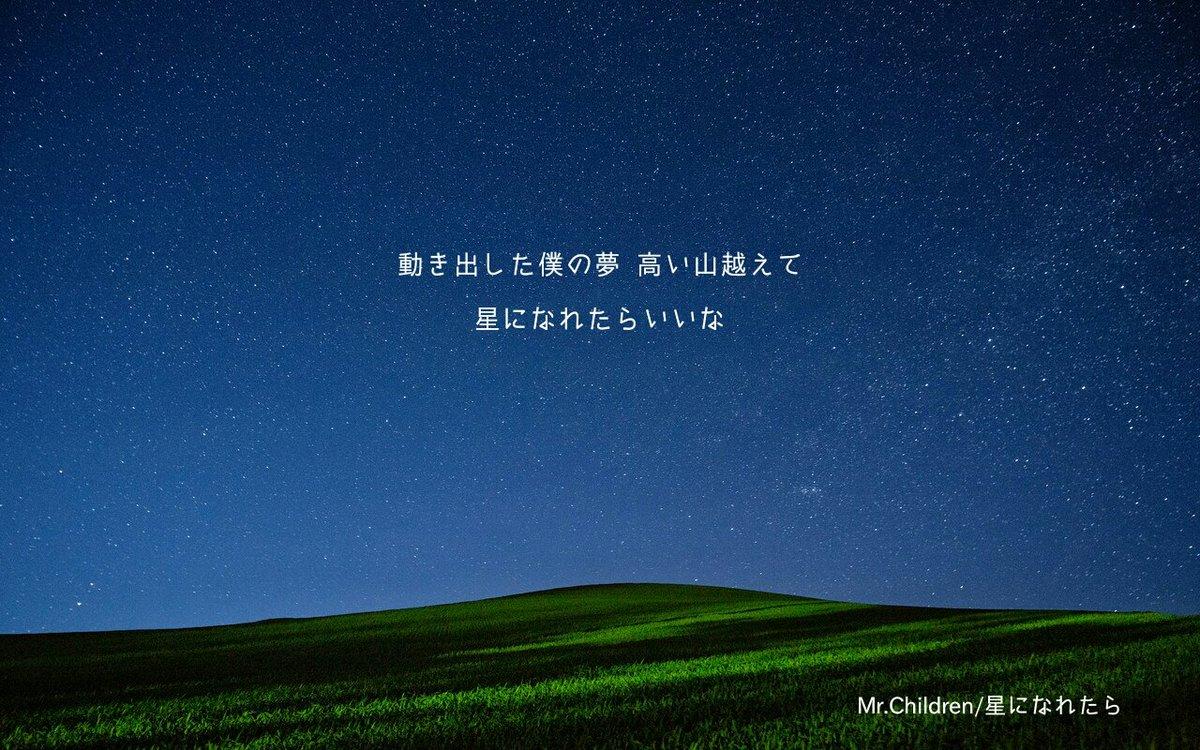 Masaya On Twitter 星になれたら 動き出した僕の夢 高い山越え
