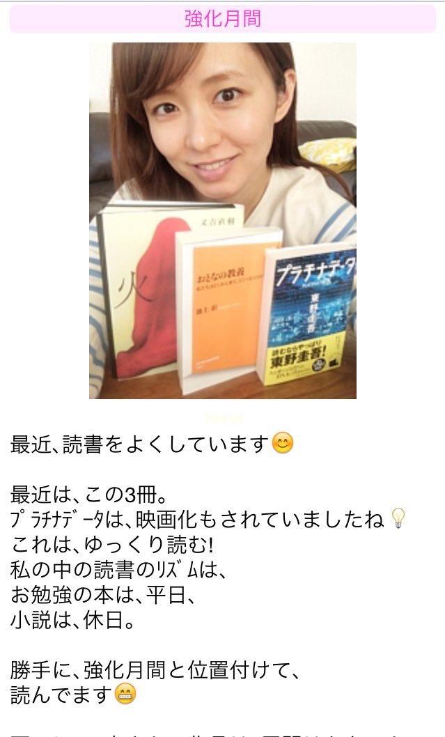 「伊藤綾子 匂わせ プラチナ」の画像検索結果