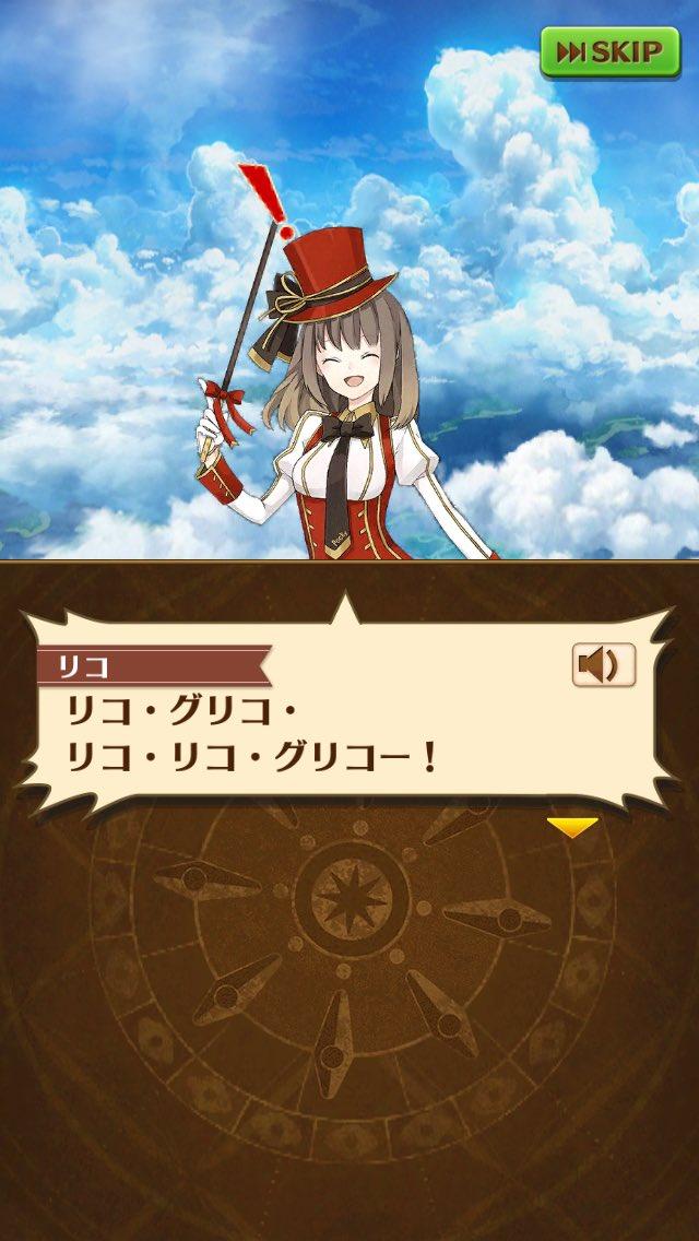 【白猫】リコ役・紗々さんが「#星に願いをプロジェクト2016」でリコの再登場をお願い!なお現実は非情な模様・・・【プロジェクト】