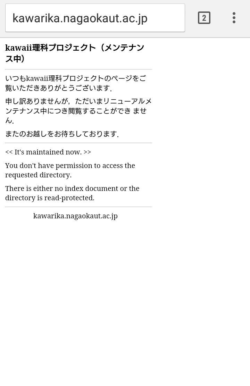 【悲報】Kawaii理科プロジェクト、長岡技科大サイトから消える。公式及び中の人のTwitterアカウントは騒動以来更新停止。 https://t.co/u33860wUPH
