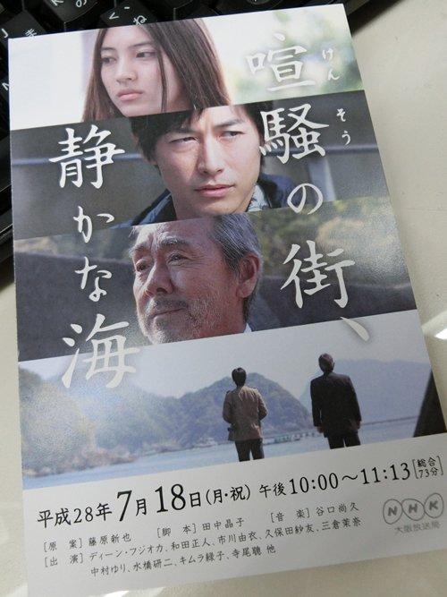 【ディーン・フジオカさん主演】NHKの方から、特集ドラマ「喧騒の街、静かな海」のおハガキをいただきました!そう!なんと当館のプラネタリウムで撮影が行われたのです!放送は7/18(月・祝)22時~ぜひ、ご覧ください~☆ T) https://t.co/UVZiQTfnXw
