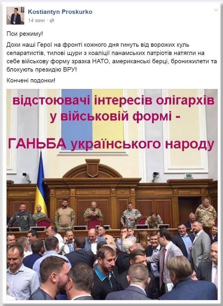 """""""Без меня меня сосватали"""", - Ляшко опроверг слова Тимошенко о присоединении Радикальной партии к широкой оппозиции - Цензор.НЕТ 4070"""