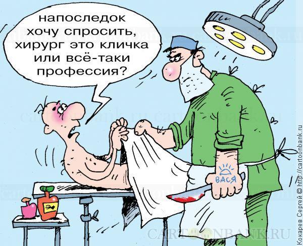 Смешные картинки хирург