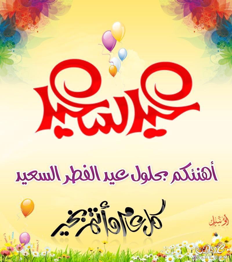 ياديرتي ياكويت On Twitter عيدك مبارك كل عام وأنت بخير وعساك من عواده