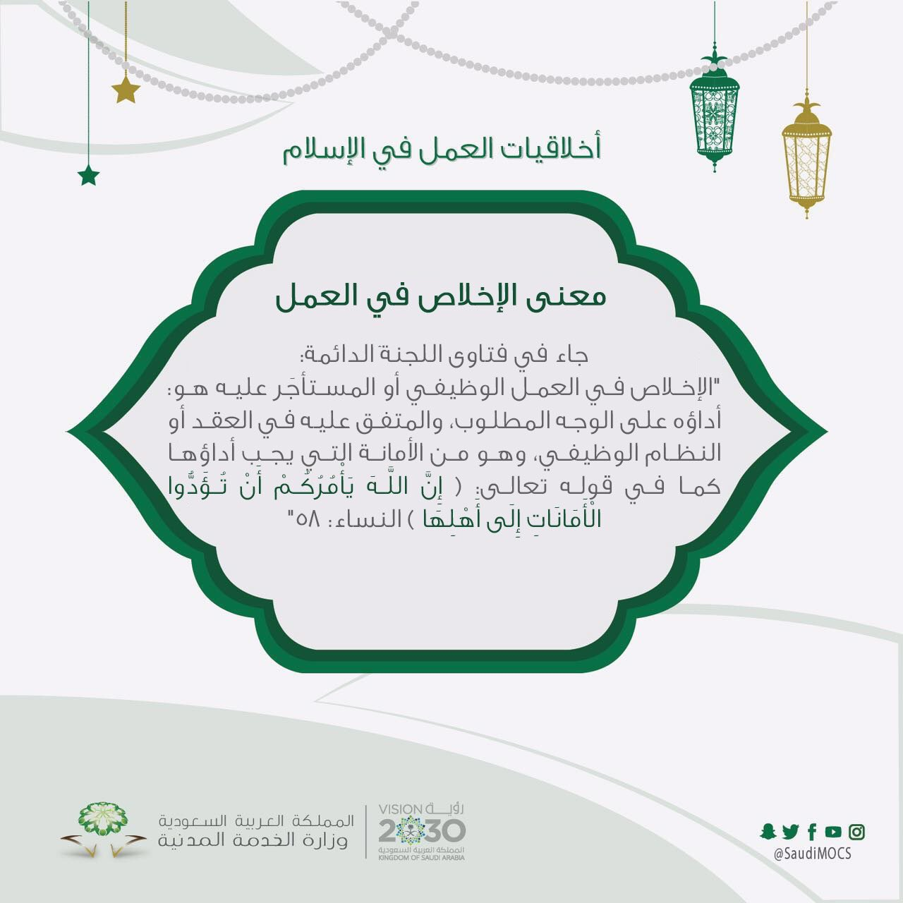 Uzivatel الموارد البشرية Na Twitteru التواضع الصدق الاخلاص العدل بعض الصفات العملية الجميلة التي نراها في موظفي وزارة الخدمة المدنية Saudimocs
