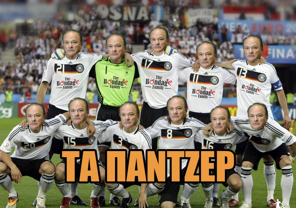 Έμαθα παίζει η Γερμανία σήμερα #GERFRA #...