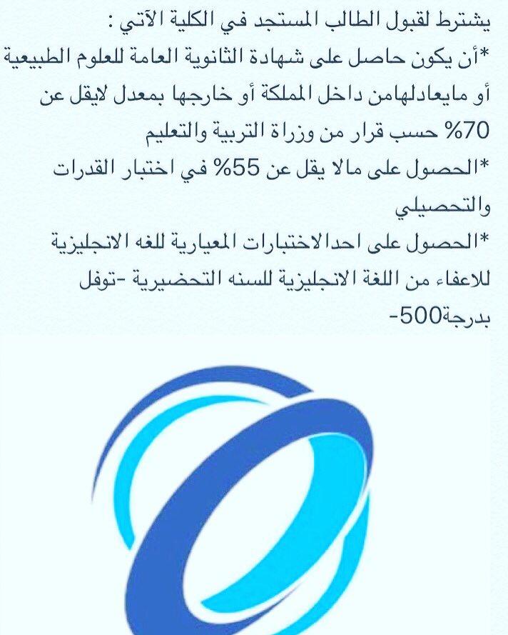 كلية محمد المانع للعلوم الطبية Twitterren شروط القبول الطالب في كلية محمد المانع للعلوم الصحية كلية المانع