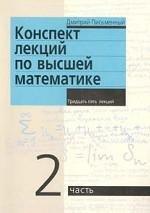 Конспект лекций по истории россии 20 век