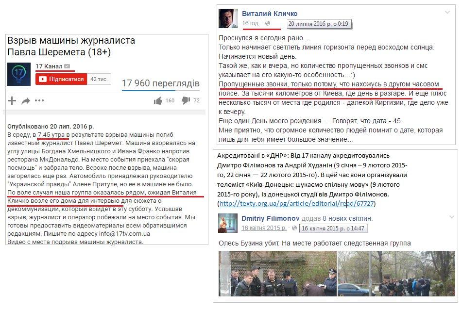 ФБР добавит свежий взгляд в расследование убийства Шеремета, - советник главы МВД Варченко - Цензор.НЕТ 8123