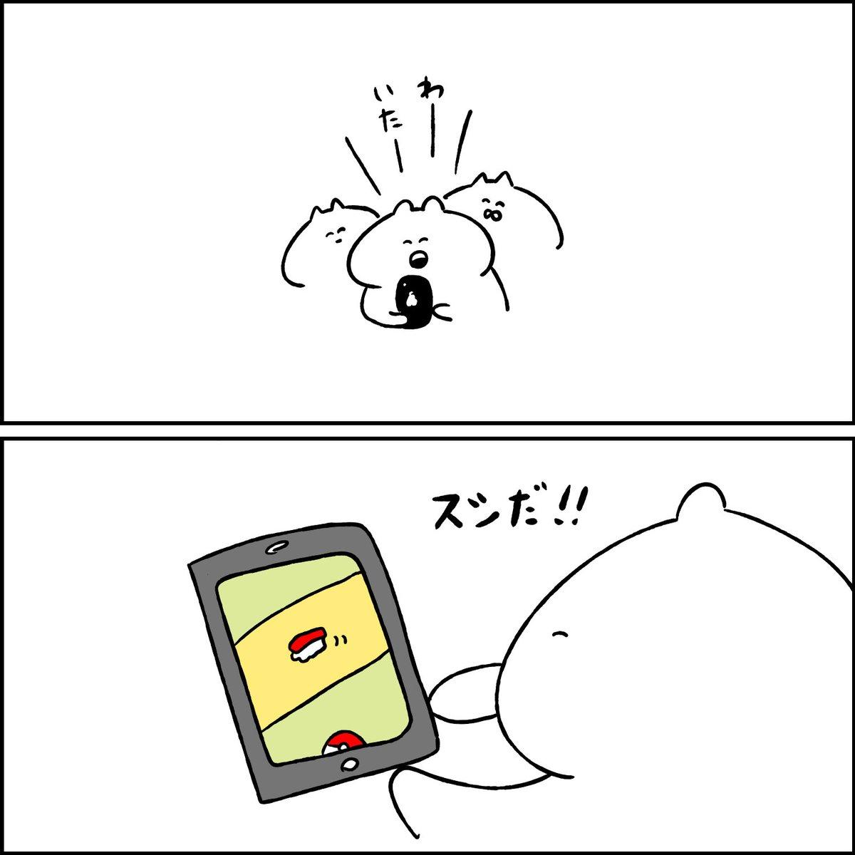 ポケモンGOじゃない pic.twitter.com/iRCcK3TbSN