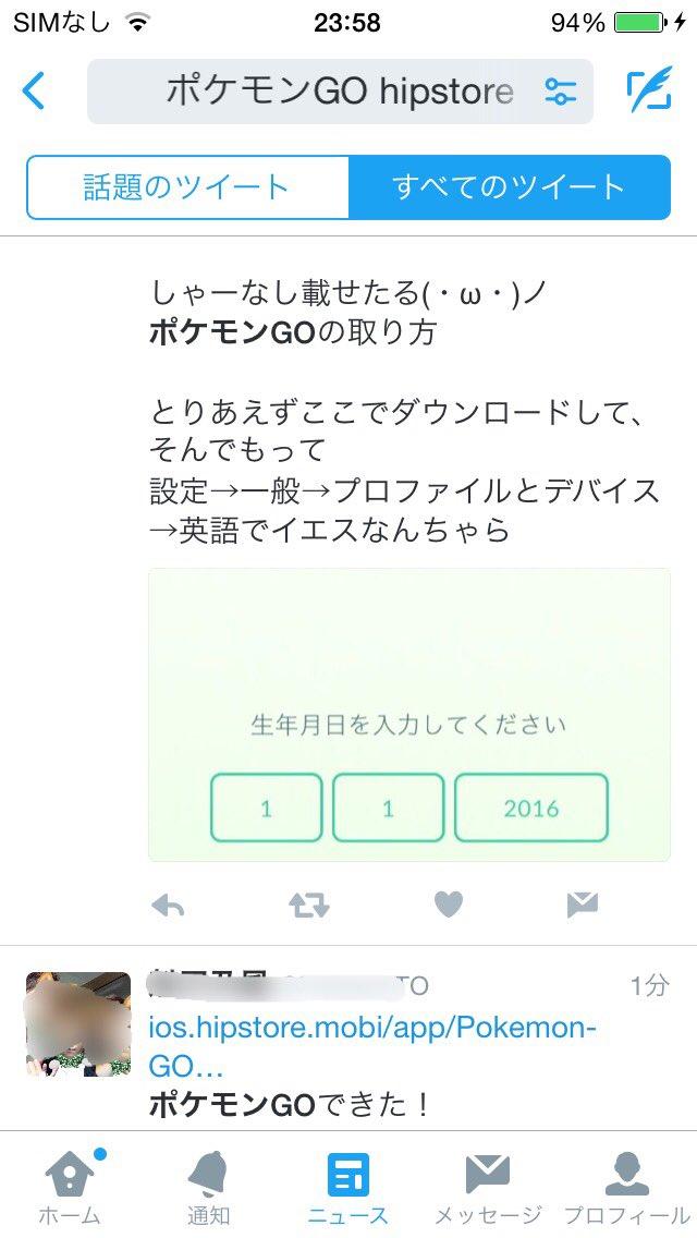 【超絶注意】非公式サイトで「ポケモンGO」をダウンロードしたら絶対ダメ!!!個人情報流出不可避だぞ・・【危険】