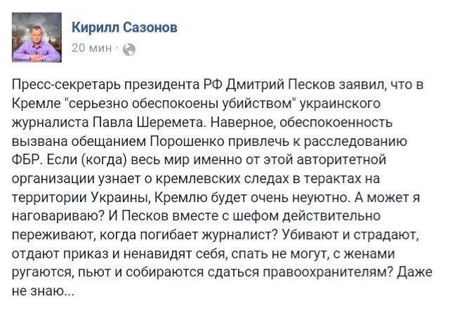 Убийство журналиста Шеремета должно быть расследовано быстро и прозрачно, - Могерини - Цензор.НЕТ 7570
