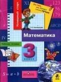 Математика 3 класса 2 часть моро ответы