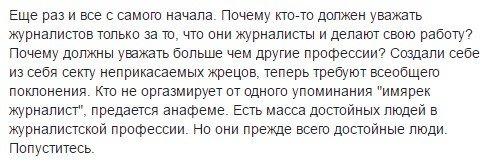 Генсек Совета Европы Ягланд призвал украинские власти обеспечить безопасность журналистов - Цензор.НЕТ 6102