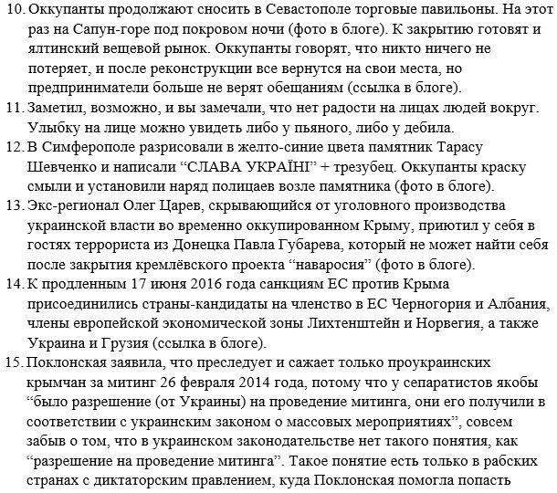 Изменение взаимоотношений Турции и России в любую сторону не станут препятствием для реализации планов НАТО по усилению позиций в Черном море, - Чубаров - Цензор.НЕТ 6903