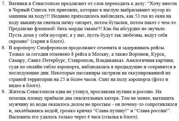 Изменение взаимоотношений Турции и России в любую сторону не станут препятствием для реализации планов НАТО по усилению позиций в Черном море, - Чубаров - Цензор.НЕТ 2422