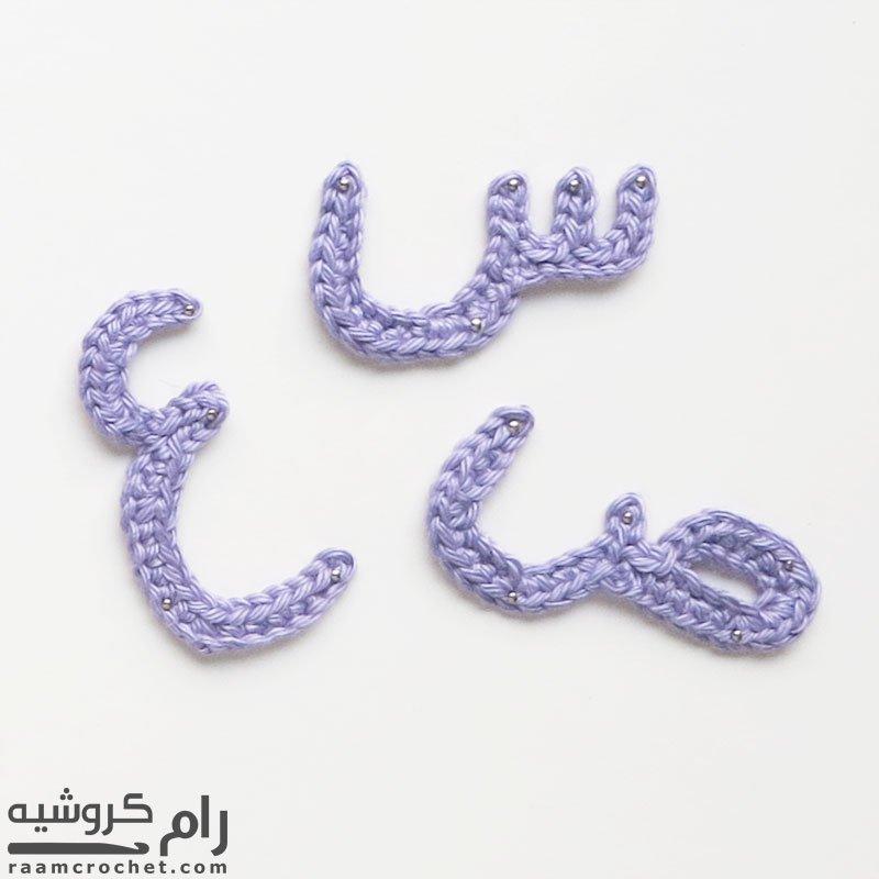 1eb30ed735d16 ندى - رام كروشيه on Twitter