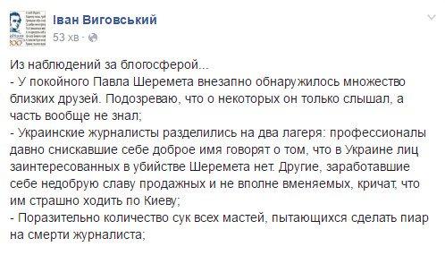 Взрыв машины Павла Шеремета - Цензор.НЕТ 804