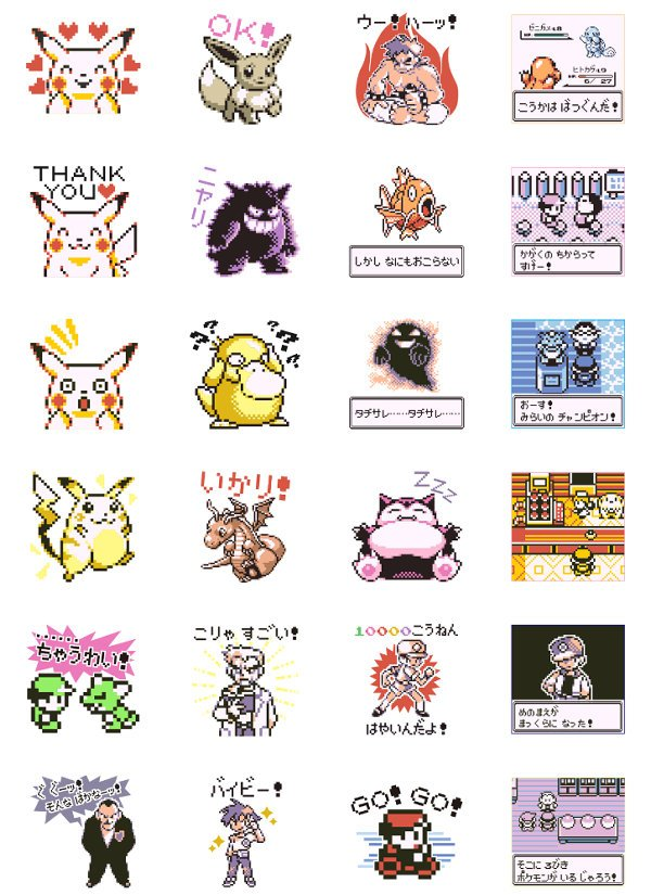 ポケモン赤・緑・青・ピカチュウのLINEスタンプが発売。「かがくの ちからって すげー!」など、名場面がサウンド付きに pk-mn.com/n/pokemon-aka-… pic.twitter.com/Ya7TgxnKvV