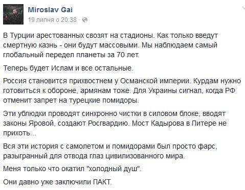 Возобновление диалога с Россией не изменит позицию по Украине, - посол Турции Тезел - Цензор.НЕТ 2575