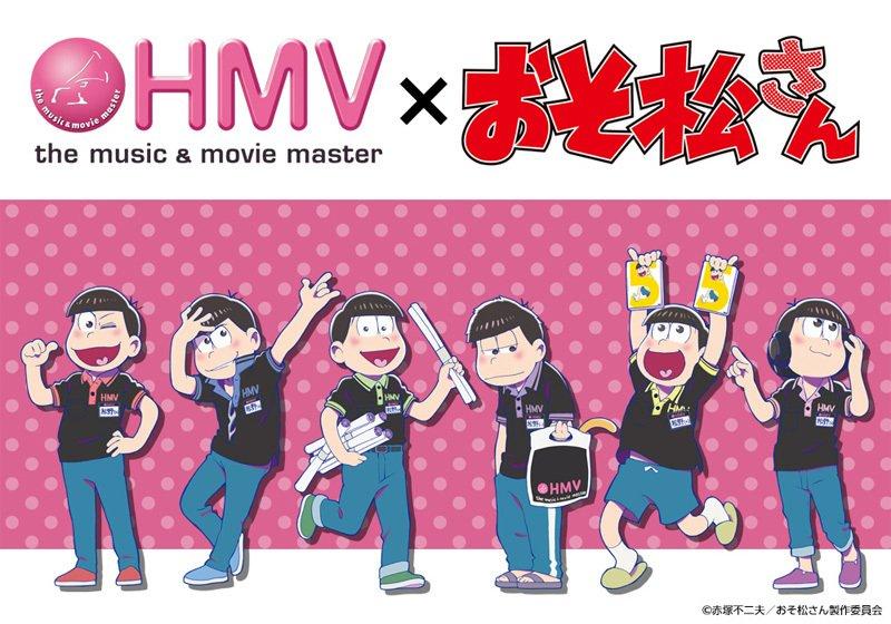 HMV×おそ松さんコラボグッズ発売決定!!!このHMVの制服を着た「6つ子たち」は一体!? https://t.co/yKWhnGFTT1 https://t.co/U5oPDjRib9