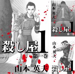kindle 版の殺し屋1が10巻セットで110円だってよ、奥さん。僕怖いから買わないけど。  https://t.co/HXcHMJPqxw https://t.co/0pzFCnzHDc