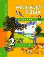 русский язык 4 класс кузнецова учебник ответы