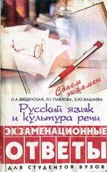 ответы русский язык михайлова тренировочные и проверочные работы 4 класс