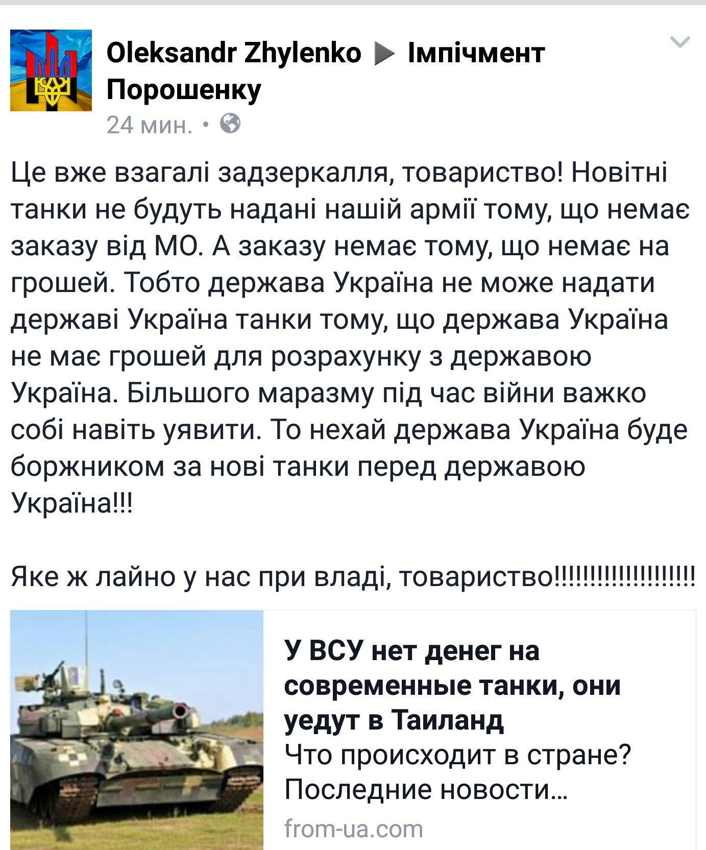 """""""Укроборонпром"""" за два года передал армии более 12 тысяч единиц вооружения и военной техники - Цензор.НЕТ 5184"""
