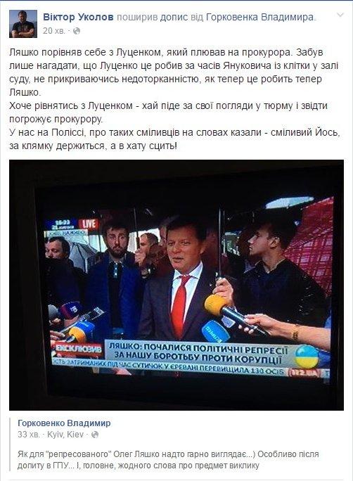 Ляшко отказался давать показания по делу о его угрозах в адрес прокурора Черниговщины Носенко - Цензор.НЕТ 3287