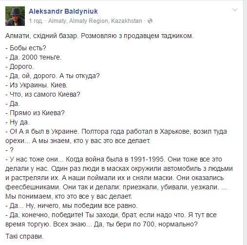 """""""Паника большая, люди плачут, много детей"""" - украинка оказалась в 200 метрах от места стрельбы в Мюнхене - Цензор.НЕТ 85"""