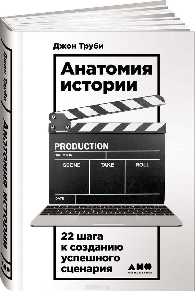 John Truby On Twitter The Anatomy Of Story Is Now In Russian
