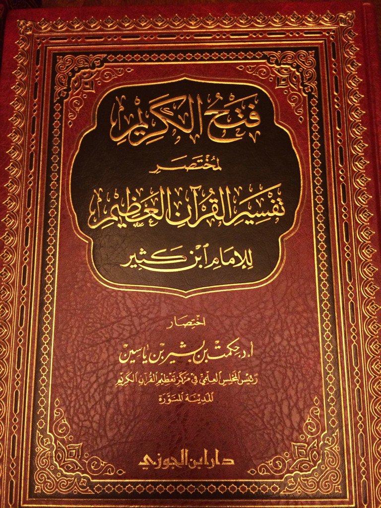 دار ابن الجوزي Ar Twitter فتح الكريم لمختصر تفسير القرآن