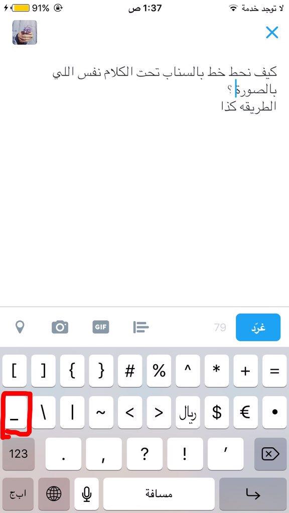 م نى التميمي Na Tviteru لكثرة اسئلتكم عن طريقة الكتابه ع صوري بالسناب راح احط تحت هالتغريدة كل طرق الكتابه فيه فضلوه عندكم يمكن تحتاجونه