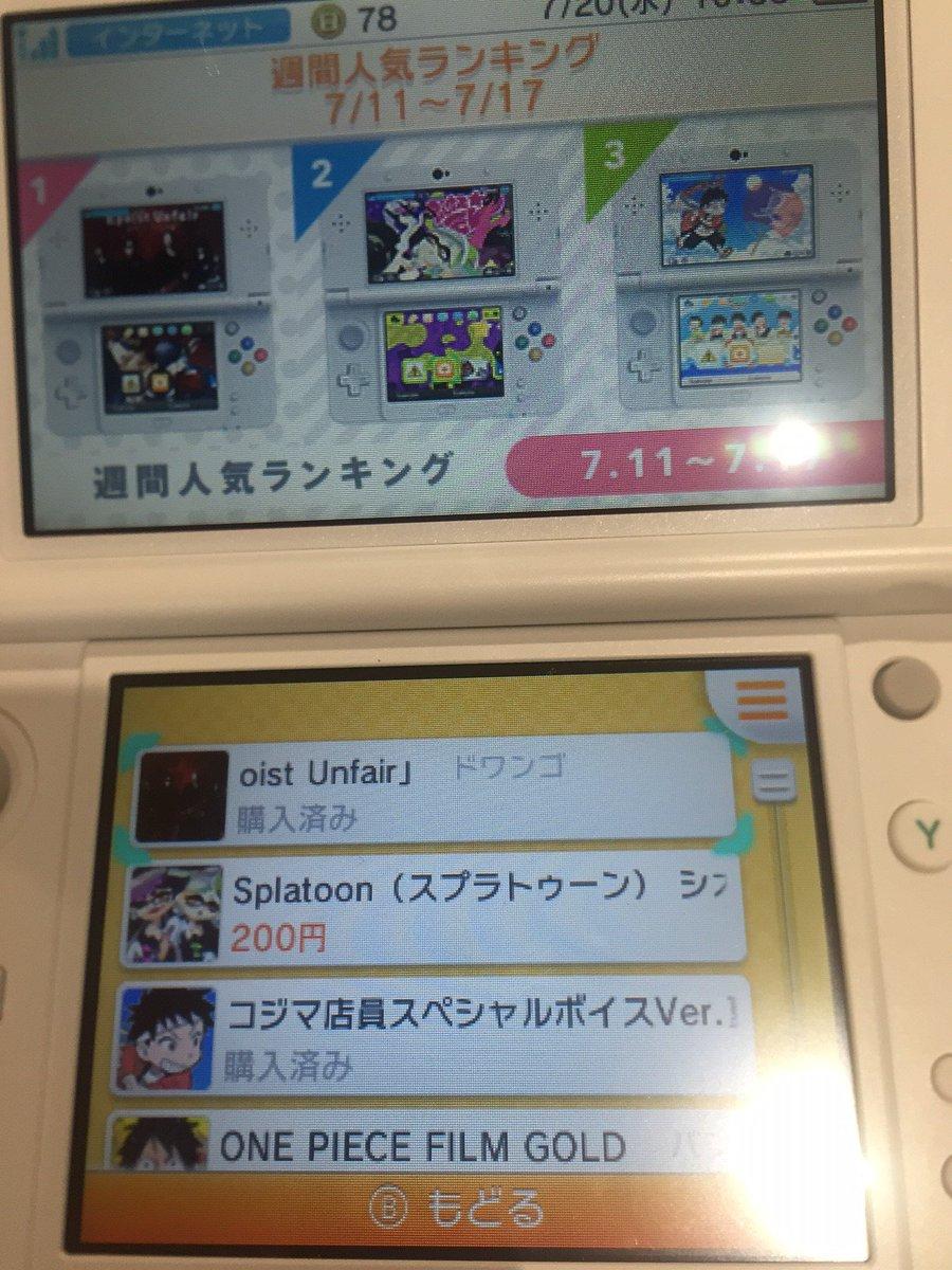 任天堂3DSカスタムテーマソングの週間ランキング「Egoist Unfair」1位にランクインしました! おめでとうございます!! @KIKKUNmk2 eoheoh@MSSP FB777@MSSP @aromahotExtreme https://t.co/XHaAuMVZoj