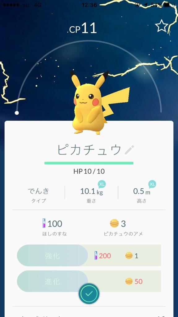 初めのポケモンピカチュウにしたよん😍 pic.twitter.com/CQBasMqpiH