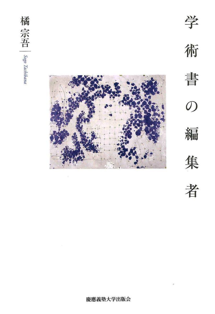 【新刊のご案内】『学術書の編集者』(橘宗吾 著)名古屋大学出版会の編集長として、数々の記念碑的な企画を世に送り出し、日本の学術書出版を牽引する著者が編集・本造りの実際について縦横に語る。https://t.co/EkLKwAZtnf https://t.co/hs031YYcrm