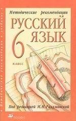 Русский язык 6 класс рыбченкова учебник гдз