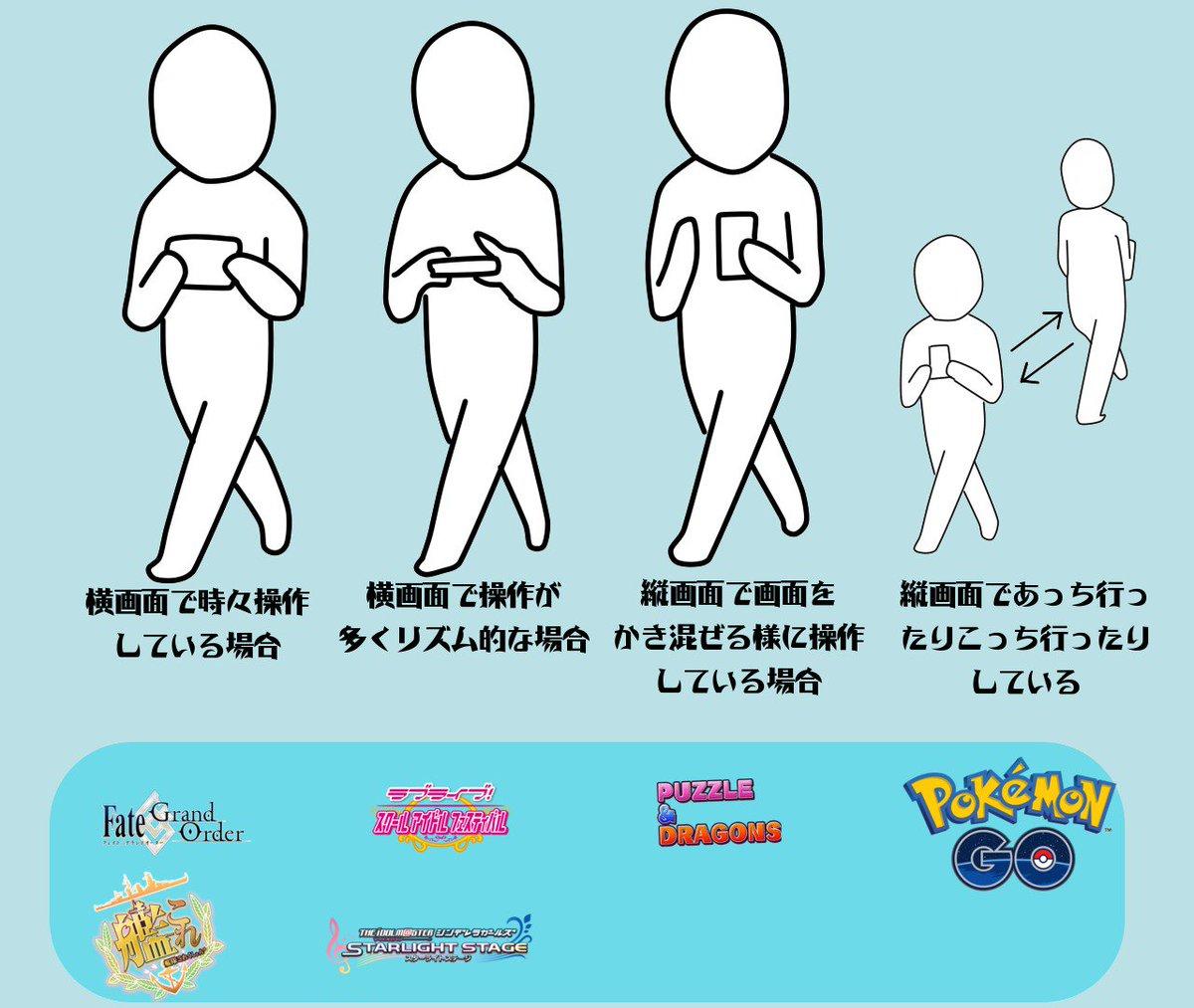 """オーミチ@絶望先生4期希望 on twitter: """"歩きスマホでゲームしている人"""