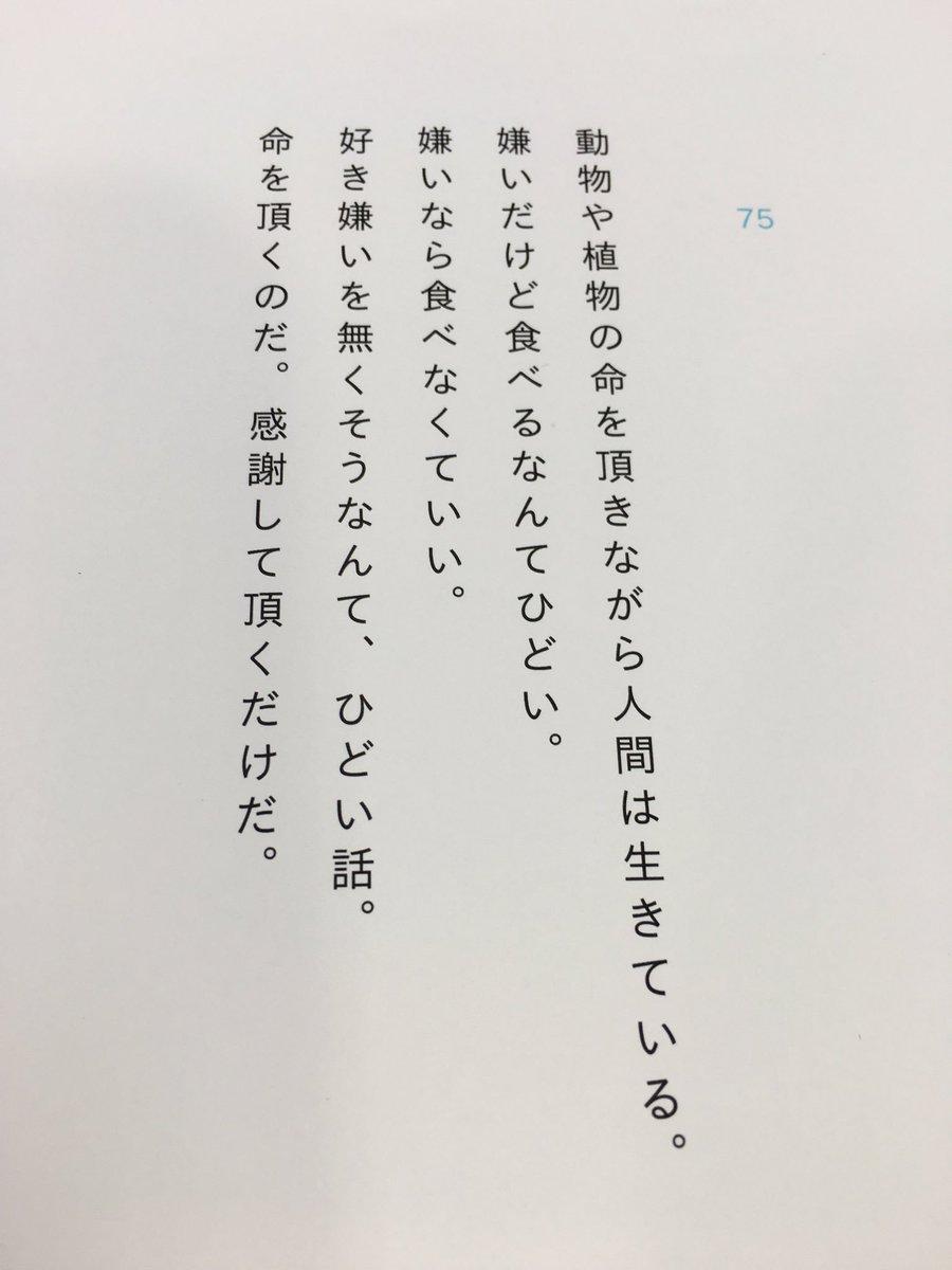 「嫌いだけど食べるなんてひどい。」すごいなあ、中島芭旺くん(10歳)のこの言葉。8月20日刊行予定『見てる、知ってる、考えてる』96頁より。 @bao829 https://t.co/IKtAsU0Oar
