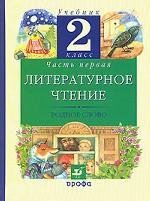 литературное чтение 2 класс школа россии фгос рабочая тетрадь