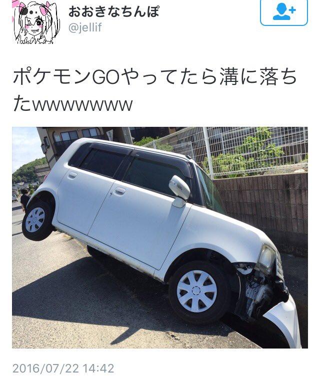 【続報】ポケモンGOやはり初日から事故が止まらないwwww #ポケモンGO