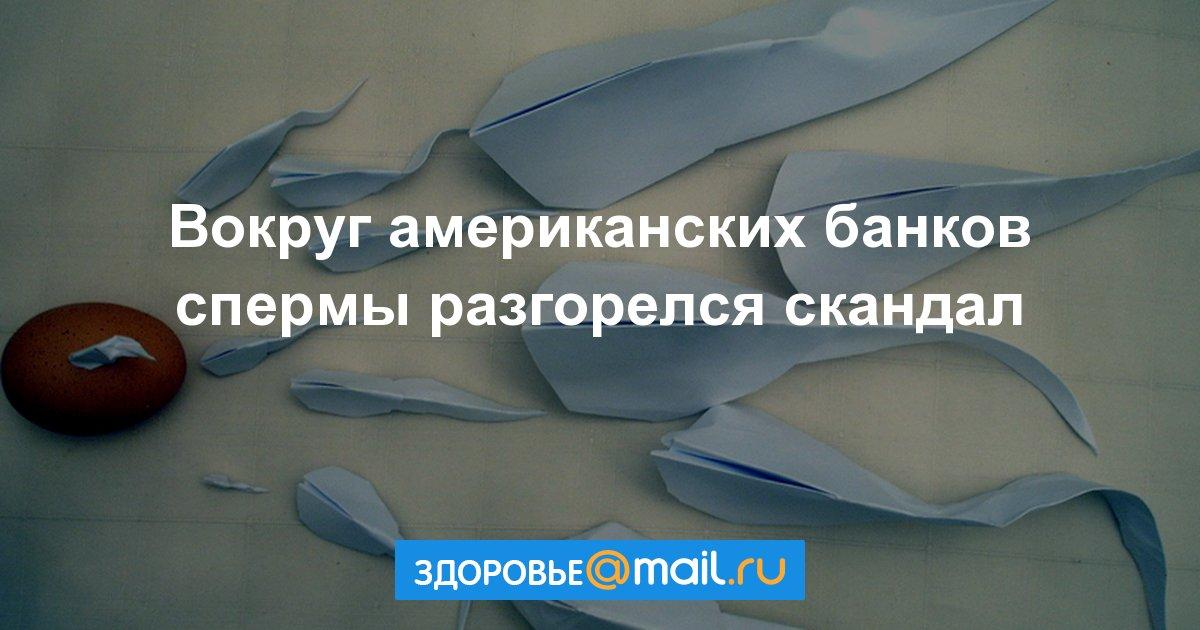 sibirskiy-bank-donorov-spermi